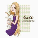 гороскоп на декабрь 2018 коза