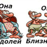 совместимость мужчина-близнецы и женщина-водолей