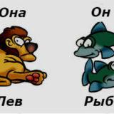 совместимость женщина-лев и мужчина-рыбы