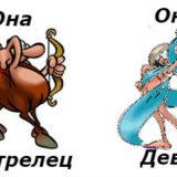 совместимость мужчина-Дева и женщина-Стрелец