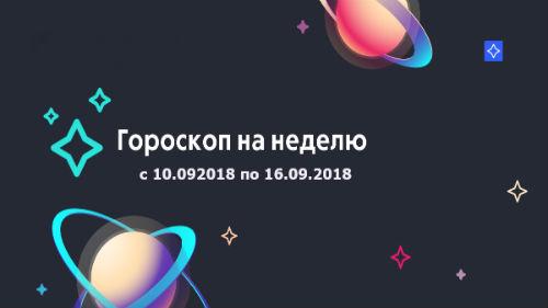 гороскоп на неделю для всех знаков зодиака с 10 по 19 сентября 2018 года
