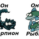 совместимость мужчина-скорпиони женщина-рыбы