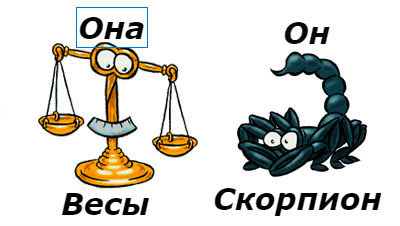 совместимость мужчина-скорпион женщина-весы