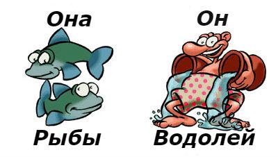 совместимость мужчина-водолей женщина-рыбы