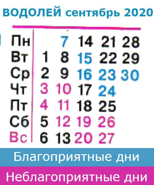 водолей гороскоп на сентябрь 2020 года