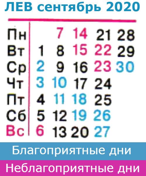 лев гороскоп на сентябрь 2020 года