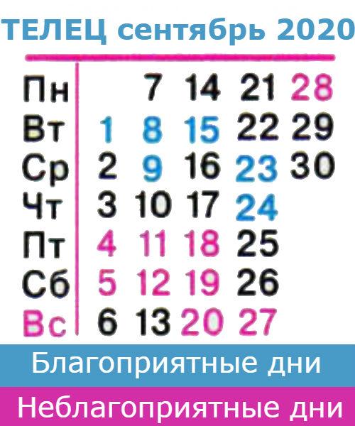 телец гороскоп на сентябрь 2020 года