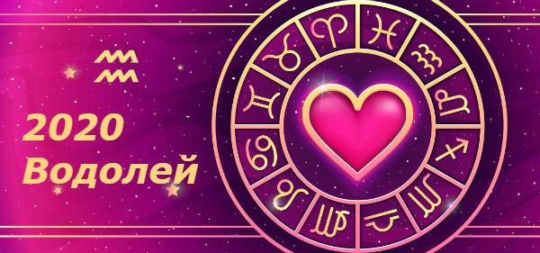 любовный гороскоп на 2020 год для водолея