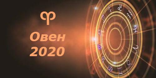гороскоп 2020 год крысы для овна