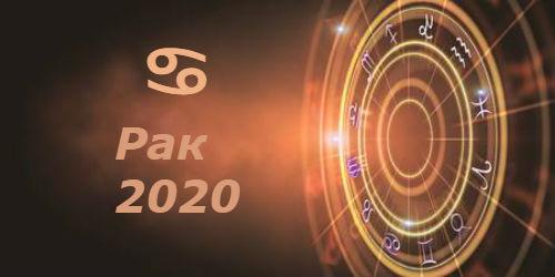 гороскоп 2020 год крысы для рака