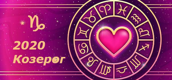 любовный гороскоп на 2020 год для козерога