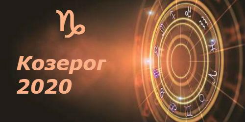 гороскоп 2020 год крысы для козерога