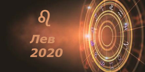 гороскоп 2020 год крысы для льва