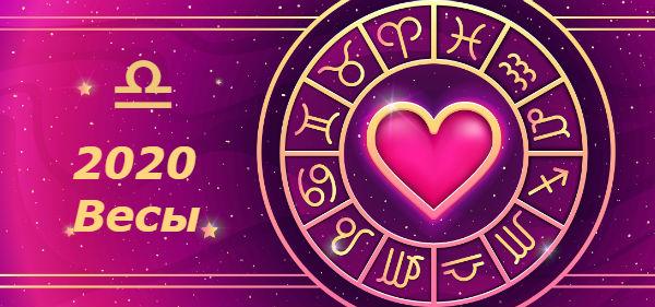 любовный гороскоп на 2020 год для весов