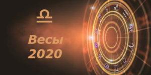 гороскоп 2020 год крысы для весов
