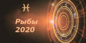 гороскоп 2020 год крысы для рыбы