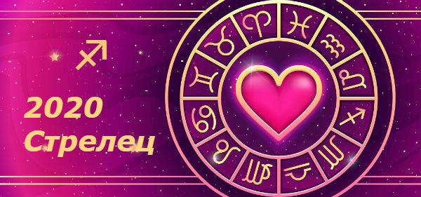 любовный гороскоп на 2020 год для стрельца