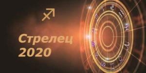 гороскоп 2020 год крысы для стрельца