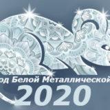 белая металлическая крыса знак 2020 года