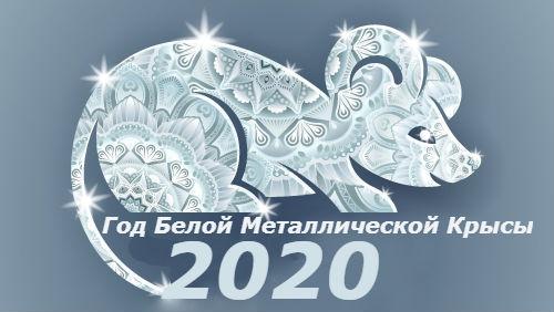 Что нам готовит 2020 год