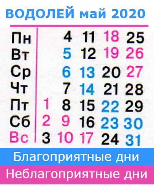 водолей гороскоп на май 2020 года