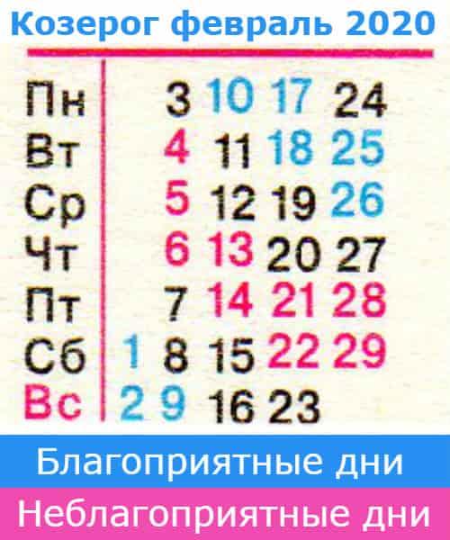гороскоп для козерога на февраль 2020 года