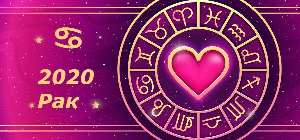 любовный гороскоп на 2020 год для рака