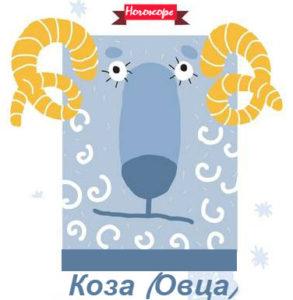 гороскоп на 2020 год крысы для козы-овцы