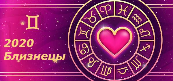 любовный гороскоп на 2020 год для близнецов