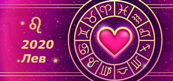 любовный гороскоп на 2020 год для льва