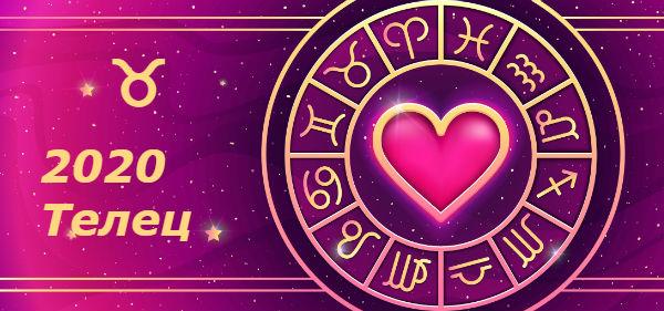 любовный гороскоп на 2020 год для тельца