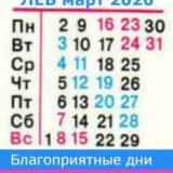 лев гороскоп на март 2020 года