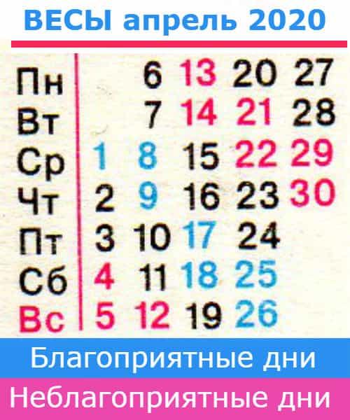 гороскоп весы на апрель 2020 года