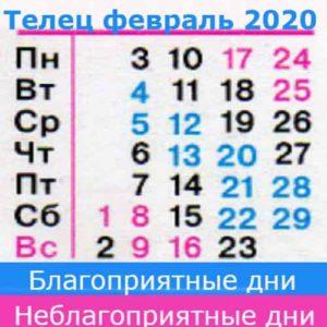 гороскоп для тельца на февраль 2020 года