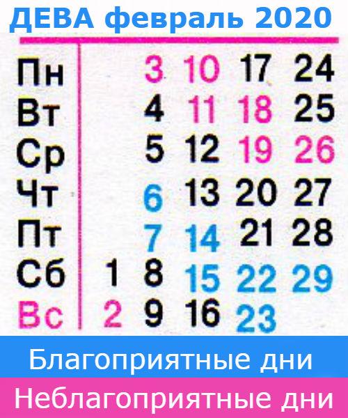 дева гороскоп на февраль 2020 года