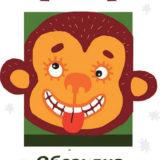 гороскоп на 2020 год крысы для обезьяны