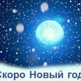 гороскоп на последнюю неделю 2019года
