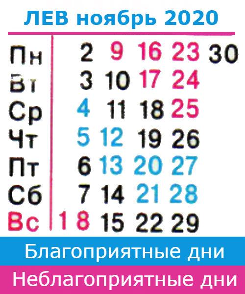 лев гороскоп на ноябрь 2020 года