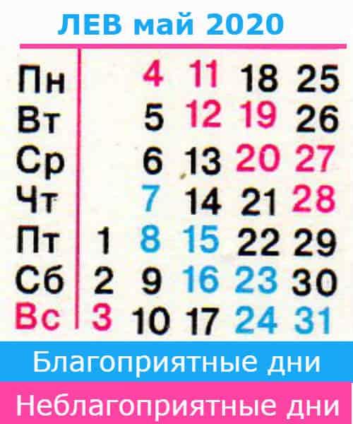 лев гороскоп на май 2020 года