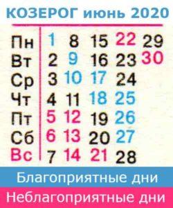 козерог гороскоп на июнь 2020 года