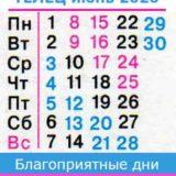 телец гороскоп на июнь 2020 года